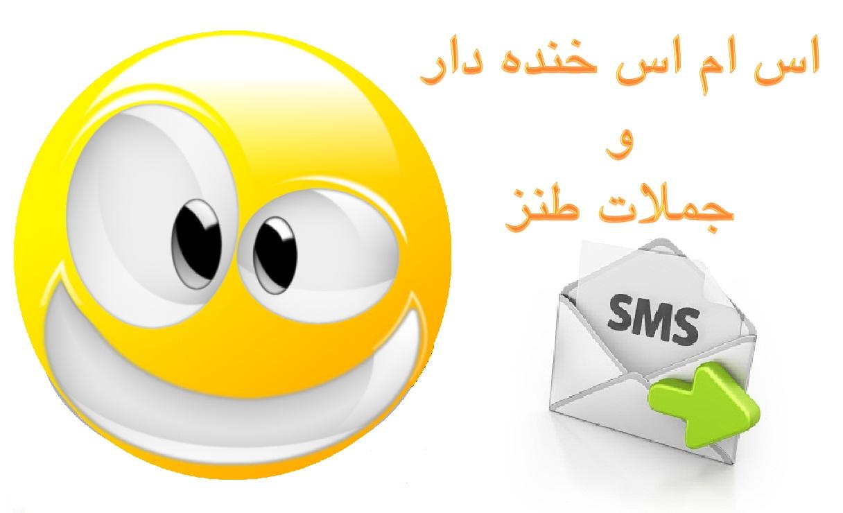 اس ام اس های خنده دار خفن اسفند 93