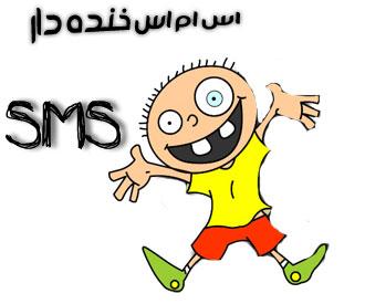 اس ام اس های جدید و خنده دارشهریورماه93