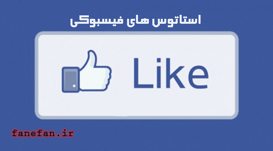 استاتوس خنده دار فیس بوکی تیرماه
